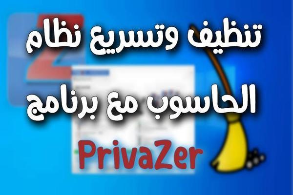 تعرف على برنامج PrivaZer لتنظيف الحاسوب وتسريعه