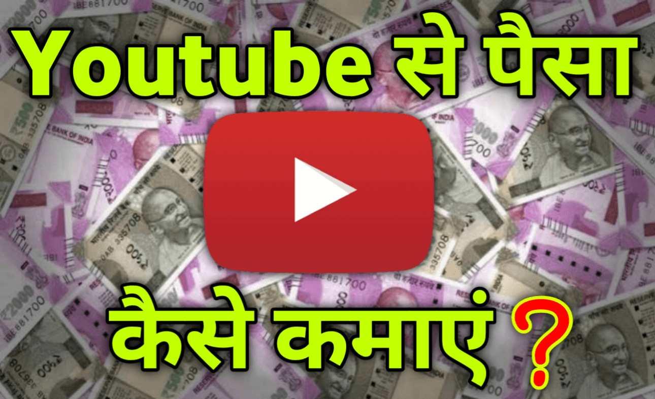 Youtube से पैसा कैसे कमाएं? How to earn money from youtube?