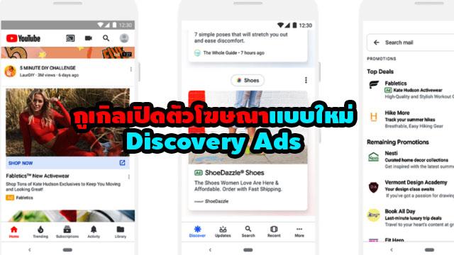 กูเกิลเปิดตัวโฆษณาแบบใหม่ Discovery Ads หน้าตาเหมือนโฆษณาใน Feed