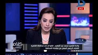 برنامج كلام تانى حلقة 24-3-2017 مع رشا نبيل