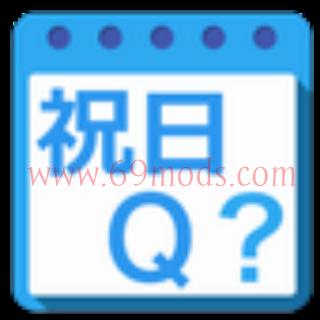 Japanese Holidays Quiz Apk [Mod + Ads Free]