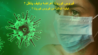 فيروس كورونا أعراضه وكيف ينتقل ؟ كيفية الوقاية من فيروس كورونا ؟  كيفية تقوية المناعة ضد فيروس كورونا ؟
