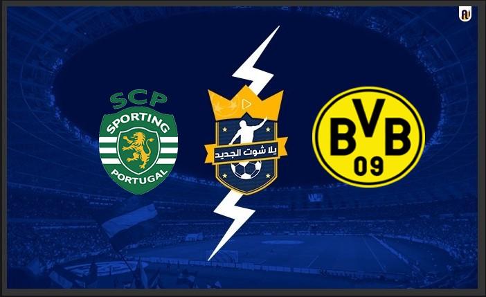 نتيجة مباراة بوروسيا دورتموند وسبورتينج لشبونة اليوم يلا شوت دوري الابطال