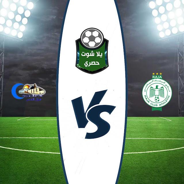 مشاهدة مباراة الرجاء وهلال القدس بث مباشر اليوم الإثنين 23/09/2019 البطولة العربية