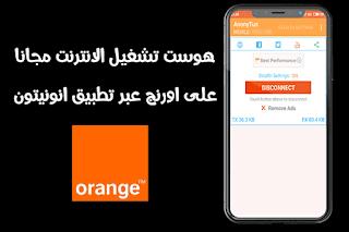 هوست تشغيل الانترنت بالمجان في اورنج بتطبيق Anonytun