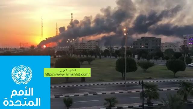 بعد تحقيق دقيق.. الأمم المتحدة تُبرء الحوثيون من الهجوم الصاروخي على منشأت أرامكو السعودية في سبتمبر الماضي (تقرير)
