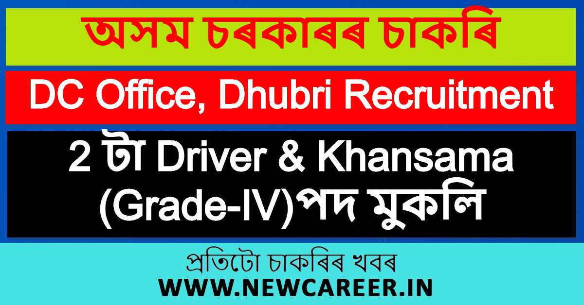 DC Office, Dhubri Recruitment 2020 : Apply For 2 Driver & Khansama (Grade-IV) Vacancy