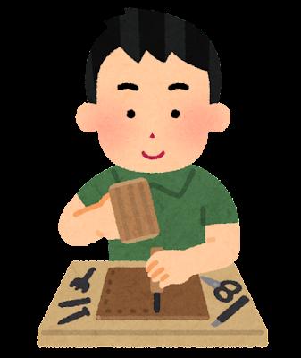 レザークラフトのイラスト(男性)