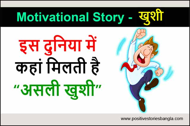 Motivational story | इस दुनिया में असली खुशी कहां मिलती है | inspirational story in hindi | short stories