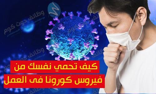 كيف تحمي نفسك من فيروس كورونا COVID-19 في العمل على وظائف دوت كوم