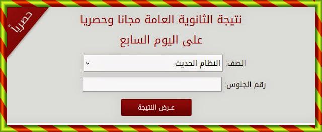 اخر اخبار نتيجة الثانوية العامة اليوم .. اعلان اسماء وصور الاوائل 14 يوليو 2018