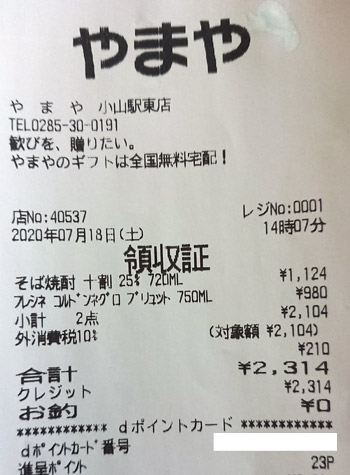やまや 小山駅東店 2020/7/18 のレシート