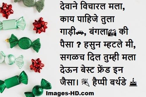 happy birthday image marathi