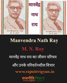 मानवेंद्र नाथ राय (M. N. Roy), भारतीय मानववादी चिंतक