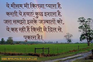 Barsat Shayari, barish Shayari images in hindi, Beutyful Shayari in hindi