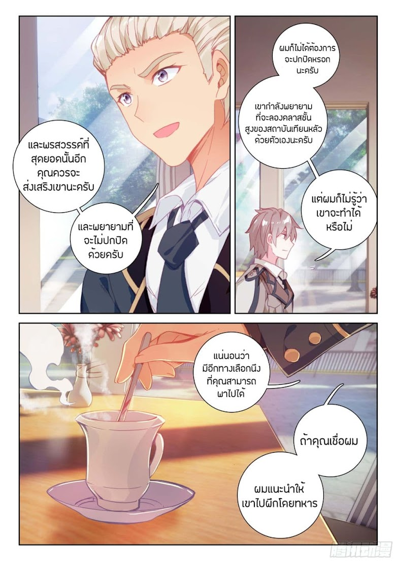Douluo Dalu IV - หน้า 5