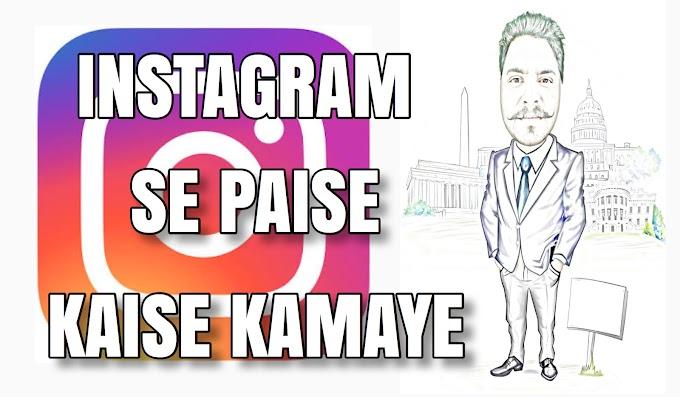 Instagram se Paise Kaise Kamaye Asaan Tarike Hindi mai