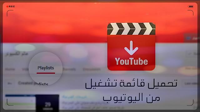 كيفية تحميل قائمة تشغيل اليوتيوب بنقرة زر واحدة وبالمجان