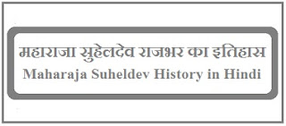 Maharaja Suheldev History in Hindi