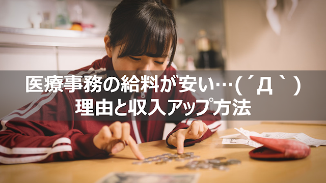 医療事務手取り20万円時給安い
