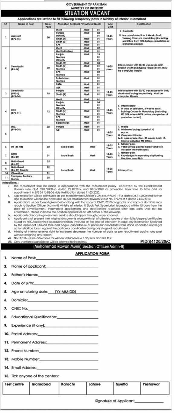 Ministry of Interior Jobs 2021