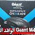 تعرف على جهاز جيون الجديد خصائص و مميزات الجهاز و العيوب geant m4 mini