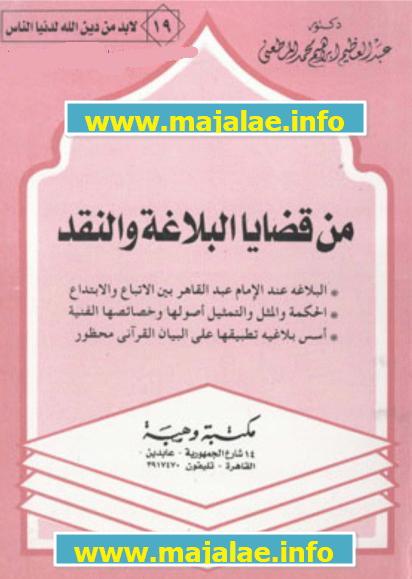 من قضايا البلاغة والنقد - د. عبد العظيم إبراهيم المطعني