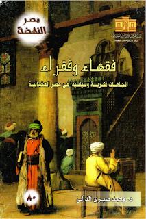 كتاب فقهاء وفقراء - اتجاهات فكرية وسياسية في عصر العثمانية