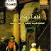 كتاب فقهاء وفقراء - اتجاهات فكرية وسياسية في عصر العثمانية pdf د. محمد صبري الدالي