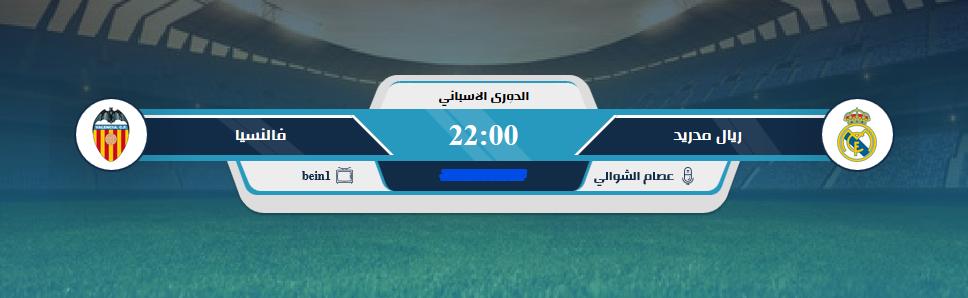 تابع مباراة فالنسيا و وريال مدريد في بث مباشر ضمن منافسات الدوري بتاريخ اليوم 8 نونبر 2020