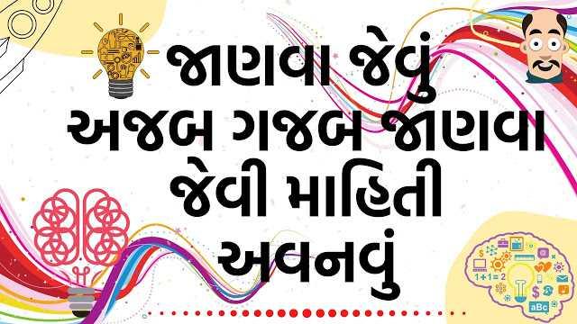 Janva Jevu gujarati , ગુજરાતી જાણવા જેવું , અજબ ગજબ જાણવા જેવી માહિતી | અવનવું જાણવા જેવું
