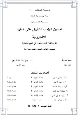 أطروحة دكتوراه: القانون الواجب التطبيق على العقود الإلكترونية PDF