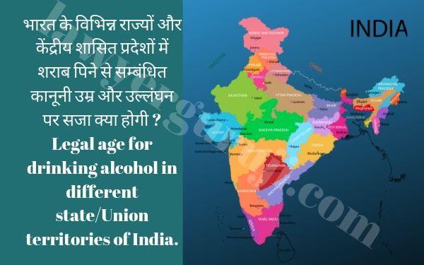 भारत के विभिन्न राज्यों और केंद्रीय शासित प्रदेशों में शराब पिने से सम्बंधित कानूनी उम्र और उल्लंघन पर सजा क्या होगी ? Legal age for drinking alcohol in different state/Union territories of India.