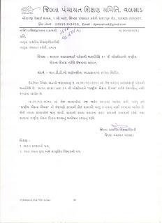 31-10-18  सरदार पटेल जयंती की के दिन प्राथमिक विद्यालयों में एकता दिन तहत उजवनी करने हेतु रजा रद करने बाबत वलसाड जिला का पत्र