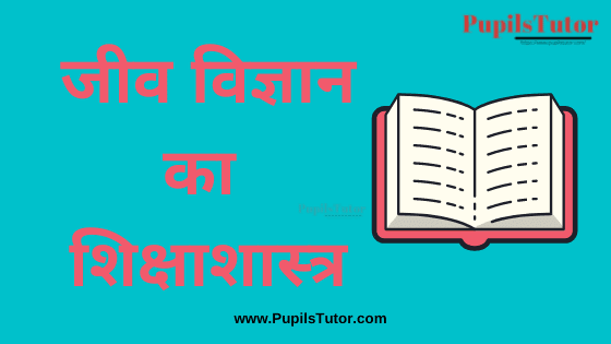 (जीव विज्ञान का शिक्षाशास्त्र) Pedagogy of Biological Science Book, Notes and Study Material in Hindi Medium Free Download PDF for B.Ed 1st & 2nd Year   (Teaching of Biological Science) Pedagogy of Biological Science PDF Book in Hindi   Pedagogy of Biological Science PDF Notes in Hindi   Pedagogy of Biological Science PDF Study Material in Hindi for B.Ed