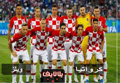 مشاهدة مباراة كرواتيا وويلز بث مباشر اليوم