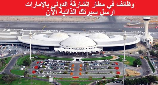 وظائف في مطار الشارقة الدولي بالإمارات - تقدم الآن