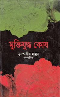Muktijuddho Kosh by Muntassir Mamoon Edited
