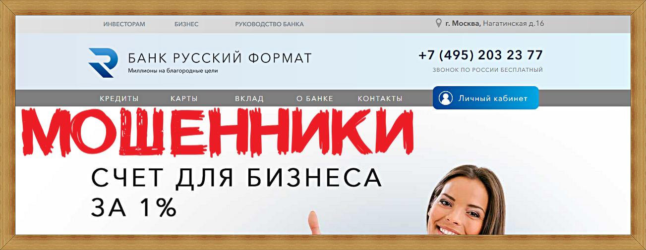 [ЛОХОТРОН] rus-format.ru – Отзывы, развод на деньги! Русский формат банк