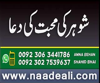 shohar-ki-mohabbat-k-liye-wazifa-naad-e-ali - https://www.naadeali.com/