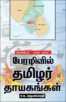 பிம்ஸ்டெக் – சாகர் மாலா : பேரழிவில் தமிழர் தாயகங்கள்