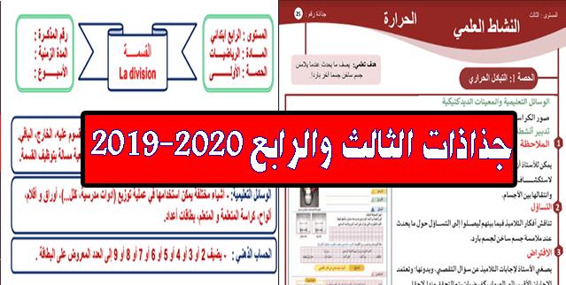 جذاذات الثالث والرابع ابتدائي 2019-2020