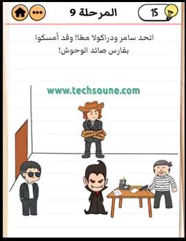 العميل أدهم صبري وفارس صائد الوحوش حل المرحلة 9