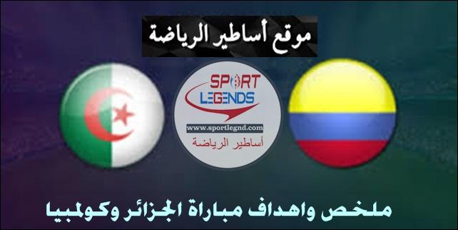 ملخص واهداف مباراة الجزائر وكولمبيا