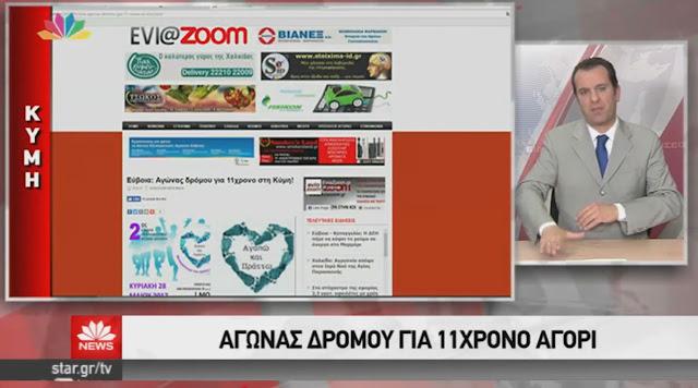 Όλη η Εύβοια θα τρέξει για τον 11χρονο Κωνσταντίνο στη Κύμη - Δείτε το ΒΙΝΤΕΟ από τo δελτίο ειδήσεων του STAR