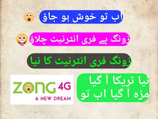 Zong Free Internet New Method 2020