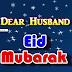 Eid Mubarak Images For Husband,Boyfriend,Sister And Brothers