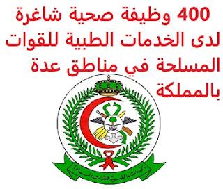 400 وظيفة صحية شاغرة لدى الخدمات الطبية للقوات المسلحة في مناطق عدة بالمملكة saudi jobs تعلن الخدمات الطبية للقوات المسلحة, عن توفر 400 وظيفة صحية شاغرة, للعمل لديها في عدة مناطق بالمملكة وذلك للوظائف التالية: 1- التمريض 2- استشاري مسالك بولية 3- استشاري طب أطفال 4- استشاري عناية مركزة 5- استشاري طب نفسي عام 6- أخصائي نفسي 7- أخصائي مكافحة عدوى 8- أخصائي أول أطفال 9- أخصائي – مركز زراعة الأعضاء 10- نائب أول – قسم الكلى 11- نائب – قسم الكلى 12- تقني أول أشعة فوق صوتية حيث الوظائف ستكون في الأماكن التالية: 1- مدينة الأمير سلطان الطبية العسكرية (الرياض)  2- مركز الأمير سلطان لمعالجة أمراض و جراحة القلب (الرياض)  3- مستشفيات القوات المسلحة (الطائف)  4- مركز القوات المسلحة للرعاية النفسية (الطائف)  5- مستشفى قاعدة الملك عبد العزيز الجوية (الظهران)  6- مجمع الملك فهد الطبي العسكري (الظهران)  7- مستشفى القوات المسلحة (الجبيل)  8- مستشفى القوات المسلحة بالجنوب (خميس مشيط)  9- مدينة الملك فيصل العسكرية (خميس مشيط) للتقدم لأيٍّ من الوظائف أعلاه اضغط على الرابط هنا أنشئ سيرتك الذاتية    أعلن عن وظيفة جديدة من هنا لمشاهدة المزيد من الوظائف قم بالعودة إلى الصفحة الرئيسية قم أيضاً بالاطّلاع على المزيد من الوظائف مهندسين وتقنيين محاسبة وإدارة أعمال وتسويق التعليم والبرامج التعليمية كافة التخصصات الطبية محامون وقضاة ومستشارون قانونيون مبرمجو كمبيوتر وجرافيك ورسامون موظفين وإداريين فنيي حرف وعمال