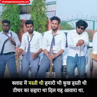 student life shayari image