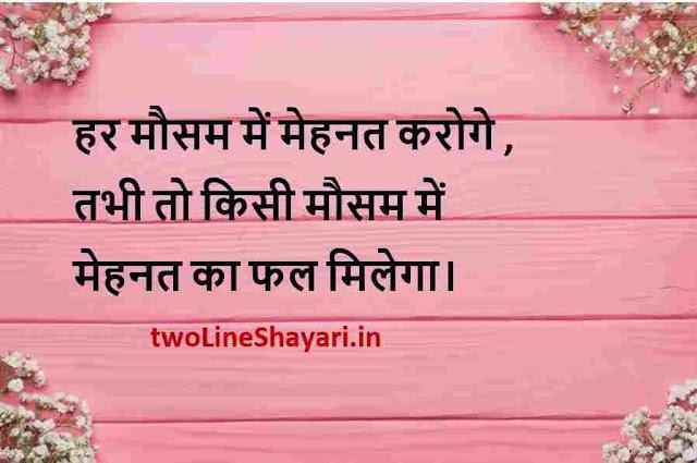 inspirational status in hindi images, inspirational status in hindi images download